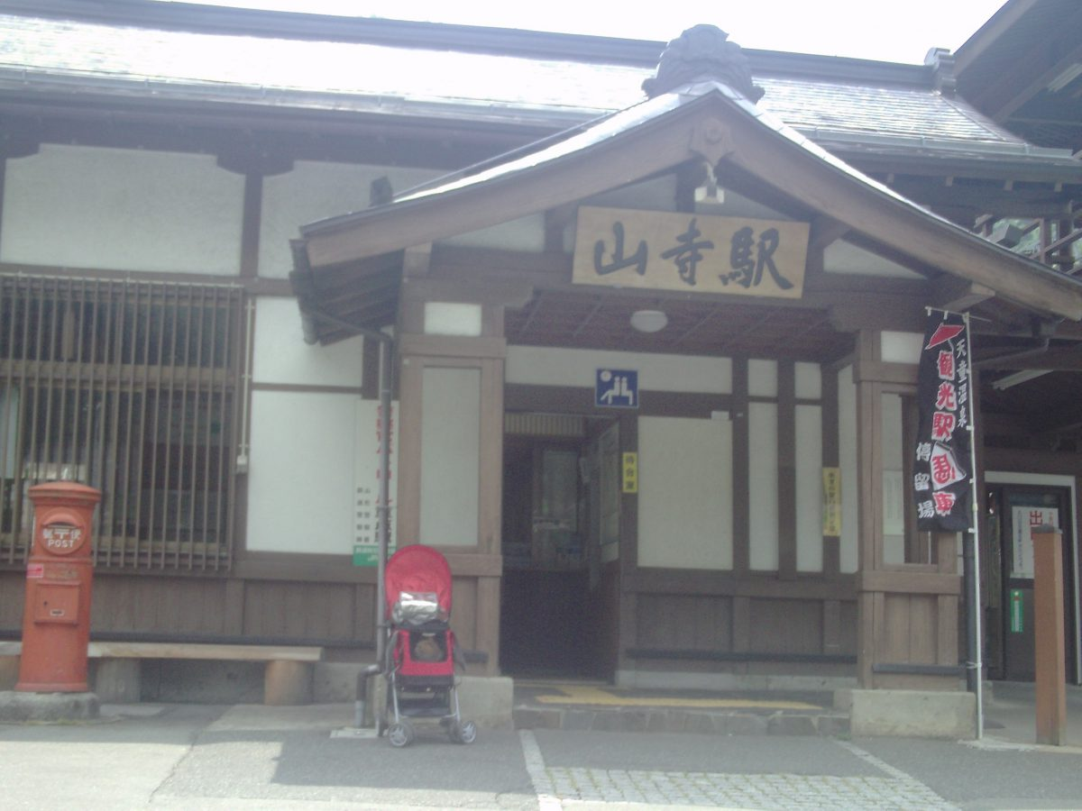 蔵王温泉 山寺